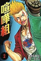 喧嘩組 (2)