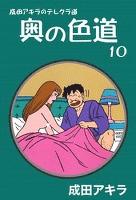 成田アキラのテレクラ道 奥の色道 (10)