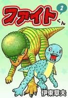 ファイトくん (2)