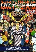 なにわ遊侠伝 (11)