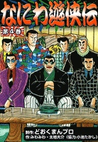 なにわ遊侠伝 (4)