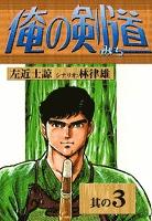 俺の剣道 (3)