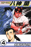 スポーツ女医 八神蘭 (4)