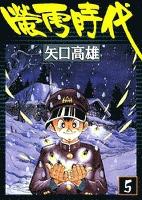 蛍雪時代 (5)