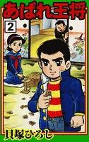 あばれ王将 (2)