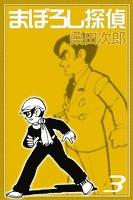 まぼろし探偵 (3)