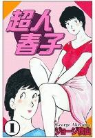 超人晴子 (1)