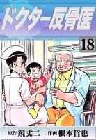 ドクター反骨医 (18)