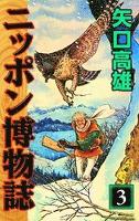 ニッポン博物誌 (3)
