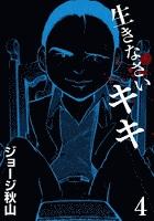 生きなさいキキ (4)