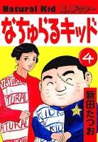 なちゅらるキッド (4)