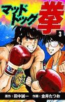 マッドドッグ拳 (3)