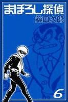 まぼろし探偵 (6)