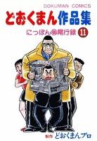 どおくまん作品集 (11) にっぽんマル秘尾行録