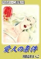 愛人の条件 川島れいこ選集16