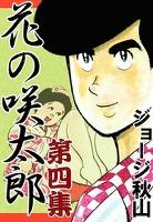花の咲太郎 (4)
