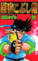 原宿こぶし組 (20)
