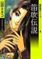 最終戦争シリーズ (4) 笛吹伝説