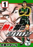 熱き男の2002 (1)