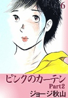 ピンクのカーテン2 (6)