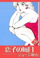 恋子の毎日 (29)