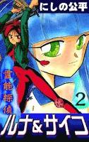 霊能探偵ルナ&サイコ (2)