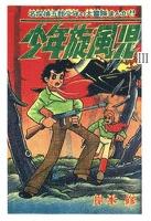 少年旋風児 (3)
