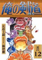 俺の剣道 (12)