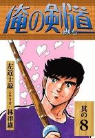 俺の剣道 (8)