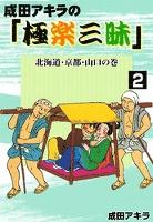 成田アキラの「極楽三昧」 (2) 北海道・京都・山口の巻