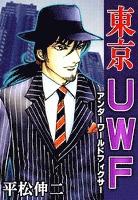 東京UWF
