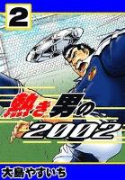 熱き男の2002 (2)