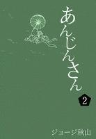 あんじんさん (2)