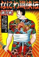 なにわ遊侠伝 (3)