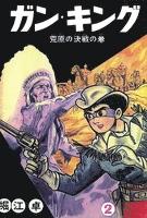 ガン・キング (2)
