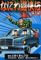 なにわ遊侠伝 (5)