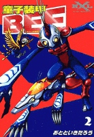 童子装甲BEE  (2)