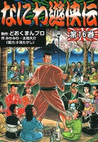 なにわ遊侠伝 (16)