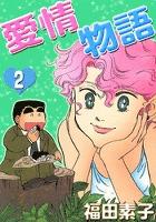 愛情物語 (2)