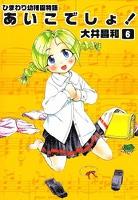 ひまわり幼稚園物語あいこでしょ! (6)