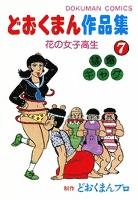 どおくまん作品集 (7) 花の女子高生
