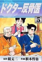 ドクター反骨医 (5)