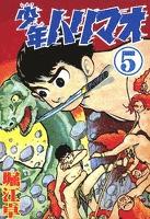 少年ハリマオ (5)