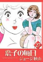 恋子の毎日 (27)