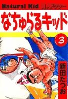 なちゅらるキッド (3)