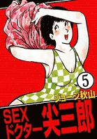 SEXドクター 尖三郎 (5)