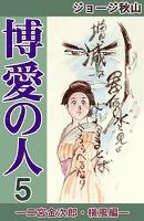 博愛の人 ―二宮金次郎・横風編― (5)