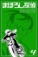 まぼろし探偵 (4)