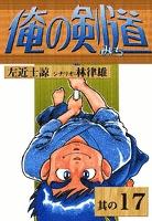 俺の剣道 (17)