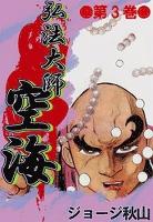 弘法大師空海 (3)